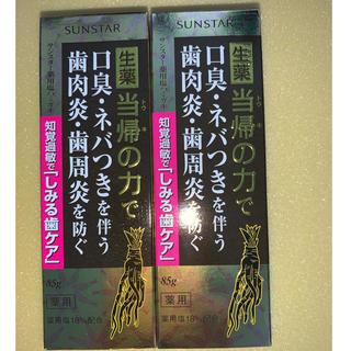 SUNSTAR - サンスター薬用ハミガキ 生薬当帰の力で 2本