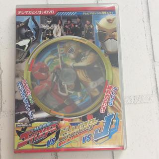 コウダンシャ(講談社)の特命戦隊ゴーバスターズVSビートバスターVSJ  DVD(特撮)