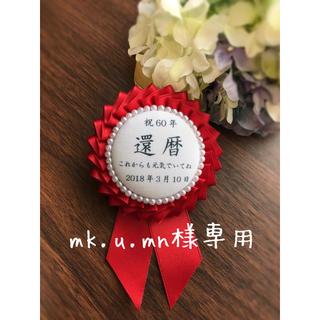 mk.u.mn様専用 還暦ロゼット(コサージュ/ブローチ)