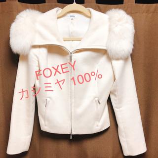 FOXEY - FOXEY カシミヤ100% ファーコート