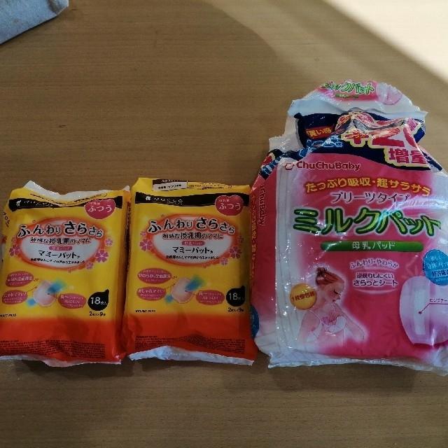 母乳パッド キッズ/ベビー/マタニティの洗浄/衛生用品(母乳パッド)の商品写真