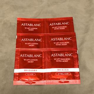 アスタブラン(ASTABLANC)のアスタブラン 化粧水 乳液 サンプル セット(サンプル/トライアルキット)