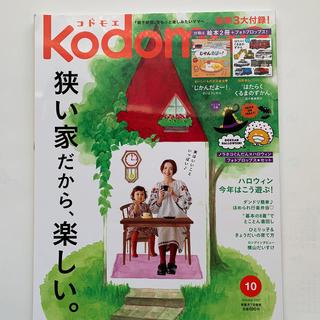 ハクセンシャ(白泉社)のkodomoe (コドモエ) 2017年 10月号(生活/健康)