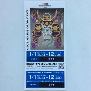 東京オートサロン 入場券  2枚セット(その他)