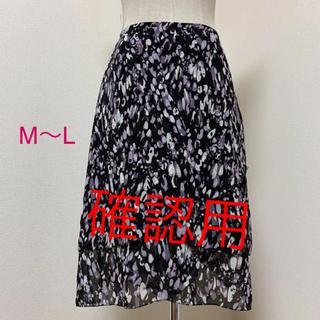 ハナエモリ(HANAE MORI)の森英恵 滑らか 大人格好良い デザイン スカート(ひざ丈スカート)