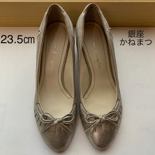 ギンザカネマツ(GINZA Kanematsu)の銀座かねまつ 【値下げ可】23.5㎝パンプス(ハイヒール/パンプス)