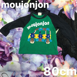 ムージョンジョン(mou jon jon)の80cmトップス moujonjonトップス ムージョンジョントップス(Tシャツ)