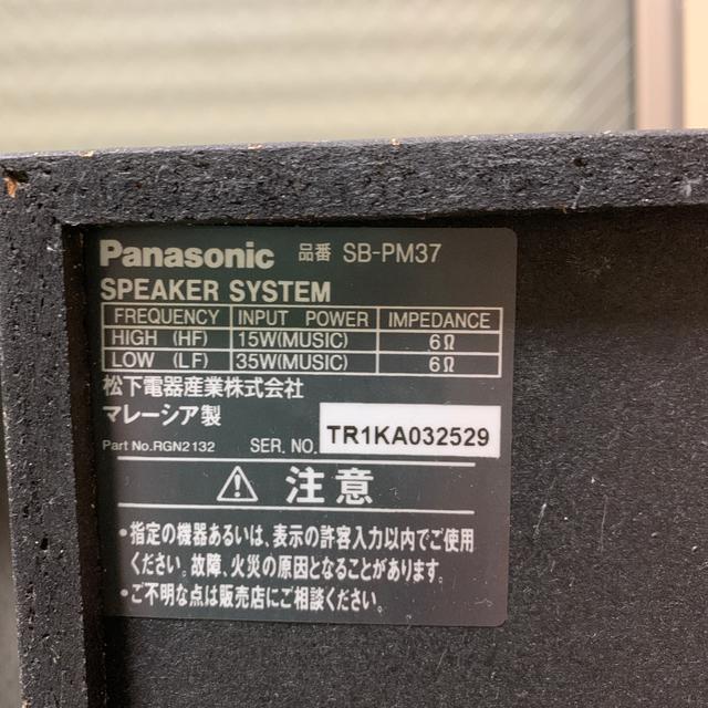 Panasonic(パナソニック)のApple大好き様の取り置き商品 パナソニック スピーカー SB-PM37  スマホ/家電/カメラのオーディオ機器(スピーカー)の商品写真