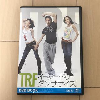 タカラジマシャ(宝島社)のTRFイージー・ドゥ・ダンササイズDVD BOOK ESSENCE(スポーツ/フィットネス)