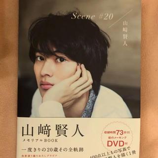 角川書店 - Scene#20 : 山﨑賢人メモリアルBOOK