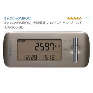 オムロン(OMRON)の活動量計 HJA-306 カロリスキャン(エクササイズ用品)