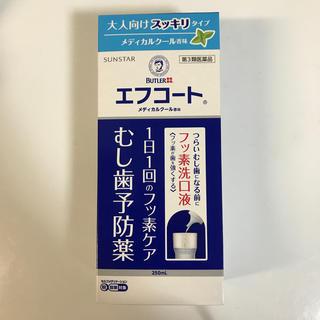 サンスター(SUNSTAR)の新品・未開封 エフコート メディカルクール香味 250ml(口臭防止/エチケット用品)