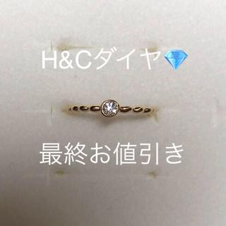 美品☆H&C K10YG 一粒ダイヤモンド リング 5号(リング(指輪))