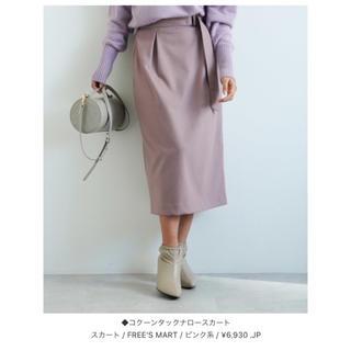 フリーズマート(FREE'S MART)の《最終価格》新品未使用♡フリーズマート♡コクーンタックナロースカート(ひざ丈スカート)