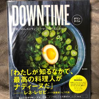 カドカワショテン(角川書店)のDOWNTIME世界一のレストラン「ノーマ」のおうちレシピ(料理/グルメ)