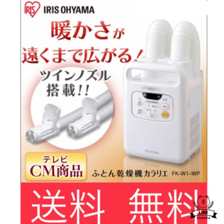 アイリスオーヤマ(アイリスオーヤマ)の【新品】アイリスオーヤマ 布団乾燥機 FK-W1(衣類乾燥機)