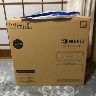 ノーリツ(NORITZ)のノーリツ ガスファンヒーター 都市ガス用(ファンヒーター)