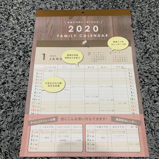【新品】ファミリーカレンダー 2020年 A3サイズ 1-12月(カレンダー/スケジュール)
