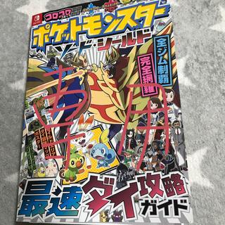 ポケモン - ポケットモンスターソード・シールド最速ダイ攻略ガイド
