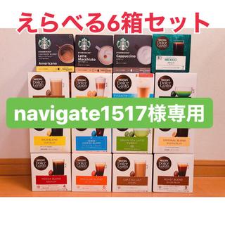 ネスレ(Nestle)のnavigate1517様専用(コーヒー)