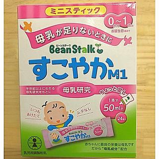 ユキジルシメグミルク(雪印メグミルク)の粉ミルク すこやかM1ミニスティック20本(乳液/ミルク)