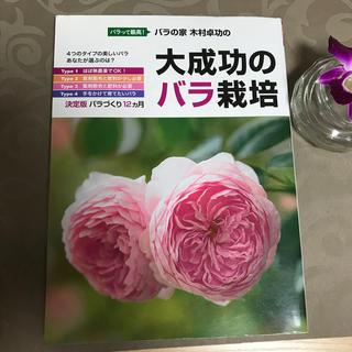 バラの家木村卓功の大成功のバラ栽培 バラって最高!(趣味/スポーツ/実用)