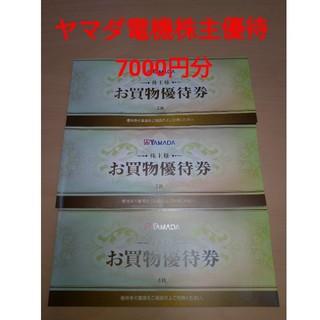 ヤマダ電機株主優待 7000円分(ショッピング)