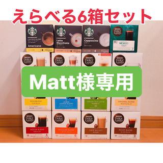 ネスレ(Nestle)のMatt様専用(コーヒー)