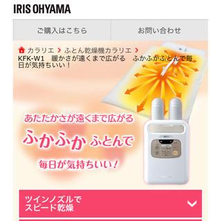 アイリスオーヤマ(アイリスオーヤマ)の新品未開封 布団乾燥機 カラリエ ツインノズル  KFK-W1-WP(衣類乾燥機)