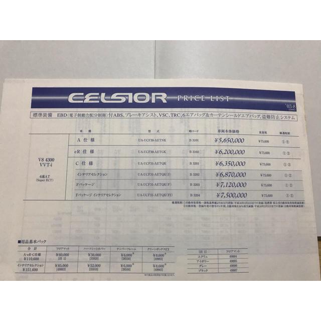 トヨタ(トヨタ)の30セルシオ後期 カタログ 自動車/バイクの自動車(カタログ/マニュアル)の商品写真
