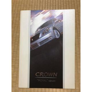 トヨタ(トヨタ)のトヨタ ゼロクラウン 前期ロイヤル カタログ(カタログ/マニュアル)