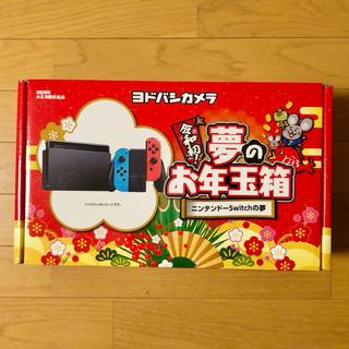ニンテンドースイッチ(Nintendo Switch)のヨドバシカメラ 福袋 夢のお年玉 2020 ニンテンドーSwitchの夢(家庭用ゲーム機本体)