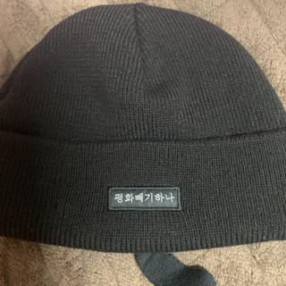 ピースマイナスワン(PEACEMINUSONE)のpeaceminusone #4 ニット帽(ニット帽/ビーニー)