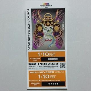 東京オートサロン2020 金曜日入場券 1枚(その他)