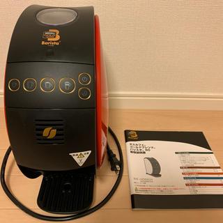 ネスレ(Nestle)のネスカフェ バリスタ50(コーヒーメーカー)