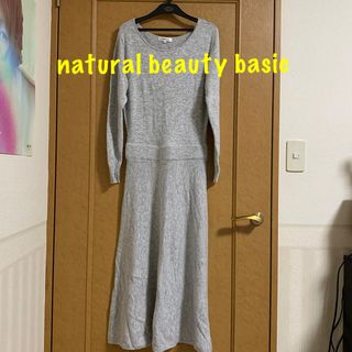 エヌナチュラルビューティーベーシック(N.Natural beauty basic)のnatural beauty basic のニットワンピース(ロングワンピース/マキシワンピース)