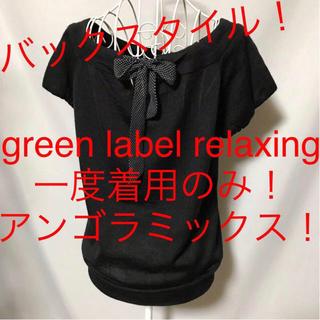 グリーンレーベルリラクシング(green label relaxing)の★green label relaxing/グリーンレーベルリラクシング★ニット(ニット/セーター)