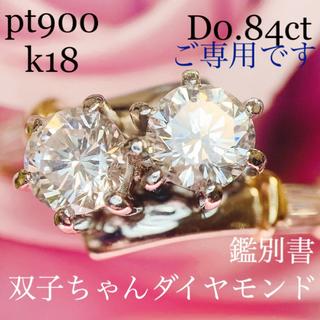 ご専用です 鑑別書 pt900K18 双子ちゃんダイヤモンドリングD0.84ct(リング(指輪))