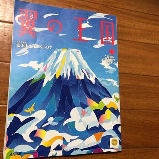 エーエヌエー(ゼンニッポンクウユ)(ANA(全日本空輸))のANA 翼の王国 2020.1(その他)