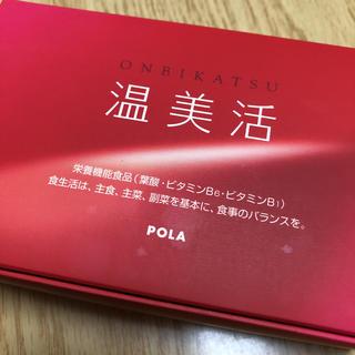 ポーラ(POLA)のサプリ(ダイエット食品)