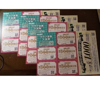 ラウンドワン株主優待券10000円分割引券他(ボウリング場)