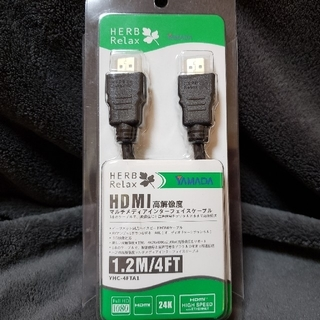 HerbRelax ヤマダ電機オリジナル HDMIケーブル (1.2m) YHC(映像用ケーブル)