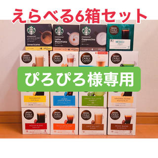 ネスレ(Nestle)のぴろぴろ様専用(コーヒー)