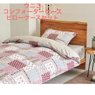 ウニコ(unico)のウニコ unico ピローケース コンフォーターケース シングル 布団カバー (シーツ/カバー)