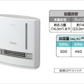 ヒタチ(日立)の日立セラミックファンヒーター加湿+暖房1台2役HLC-1220新品即納(ファンヒーター)