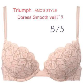 アモスタイル(AMO'S STYLE)の新品!Triumph☆Doress Smooth veilブラ☆B75(ブラ)