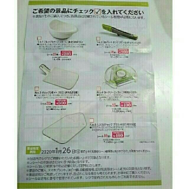 【soukei様専用】ダイソー 応募券  28枚&ネイルセット チケットの優待券/割引券(その他)の商品写真
