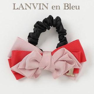 ランバンオンブルー(LANVIN en Bleu)の新品・未使用・タグ付【LANVIN en Bleu】バイカラーリボンシュシ(ヘアゴム/シュシュ)