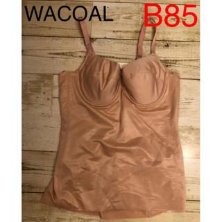 ワコール(Wacoal)のWACOALパーフェクトシェイプロングブラジャー補正下着B85L(新品未使用品)(ブラ)