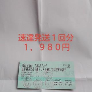 ジェイアール(JR)の18きっぷ 1回分 速達発送込み 1,980円(鉄道乗車券)